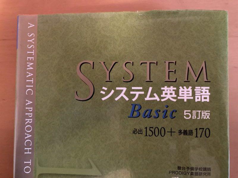 システム英単語ベーシック
