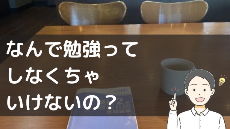 なぜ勉強するの?