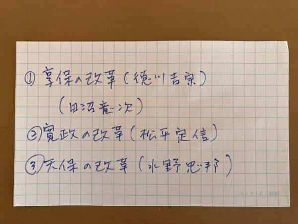 江戸時代の三大改革