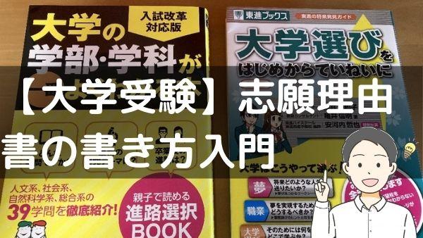【大学受験】志願理由書の書き方入門