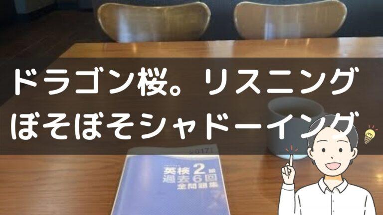 英語リスニング勉強法。ぼそぼそシャドーイング