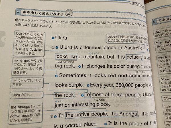 教科書英文