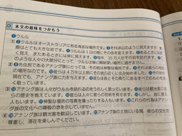 教科書ガイド日本語訳